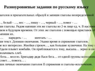 Разноуровневые задания по русскому языку 1.От глаголов и прилагательных обра
