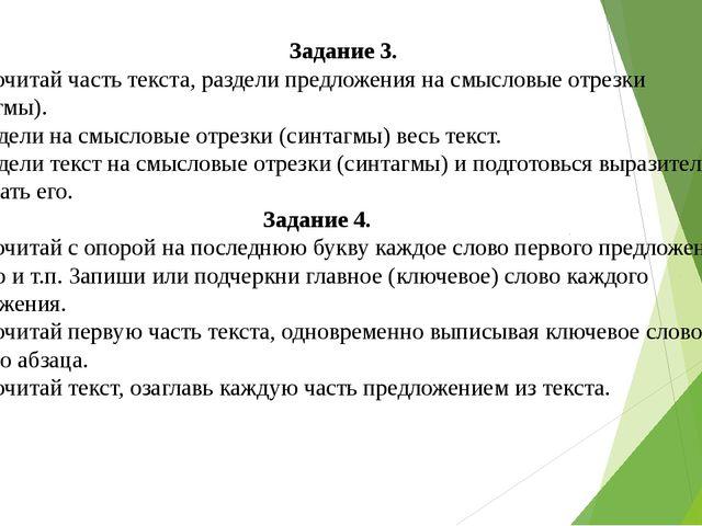 Задание 3. Прочитай часть текста, раздели предложения на смысловые отрезки (...