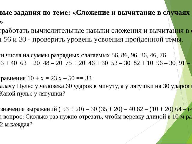 Уровневые задания по теме: «Сложение и вычитание в случаях 26 +30 и 56 и 30 »...