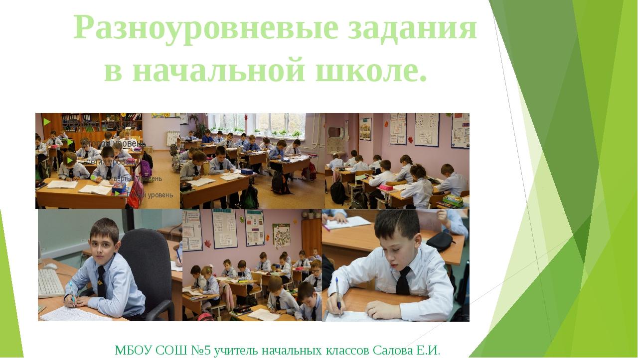 Разноуровневые задания в начальной школе. МБОУ СОШ №5 учитель начальных клас...