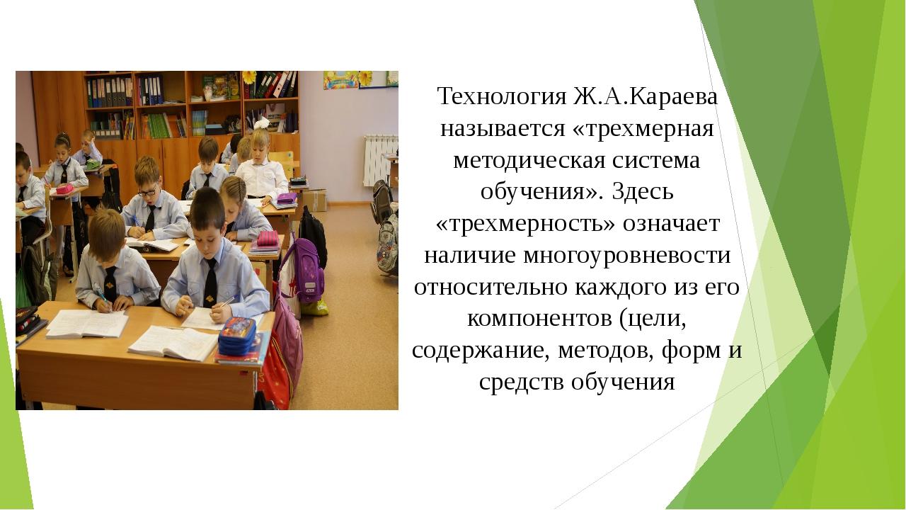 Технология Ж.А.Караева называется «трехмерная методическая система обучения»...