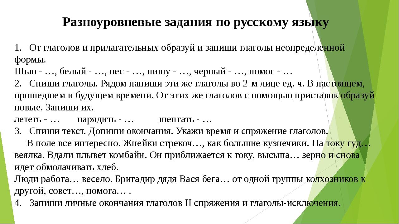 Разноуровневые задания по русскому языку 1.От глаголов и прилагательных обра...