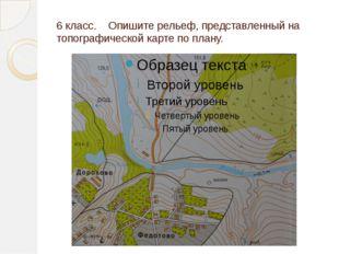 6 класс. Опишите рельеф, представленный на топографической карте по плану.