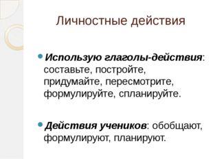 Личностные действия Использую глаголы-действия: составьте, постройте, придума
