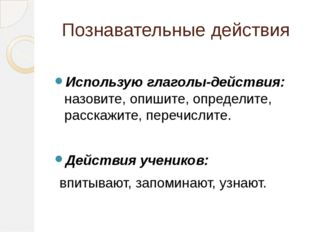 Познавательные действия Использую глаголы-действия: назовите, опишите, опреде