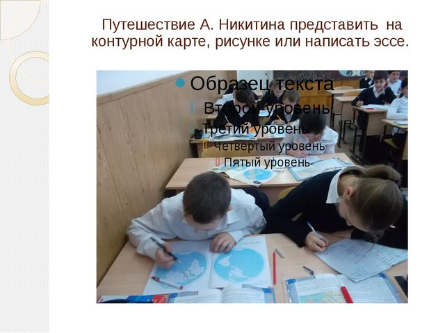 Путешествие А. Никитина представить на контурной карте, рисунке или написать...