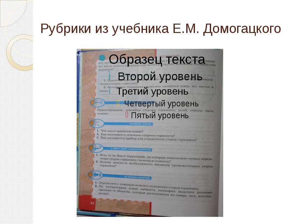 Рубрики из учебника Е.М. Домогацкого