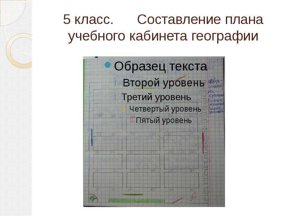 5 класс. Составление плана учебного кабинета географии