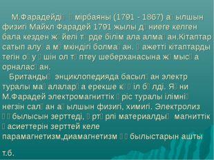 М.Фарадейдің өмірбаяны (1791 - 1867) ағылшын физигі Майкл Фарадей 1791 жылы