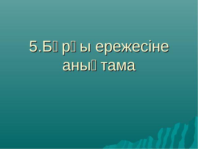 5.Бұрғы ережесіне анықтама