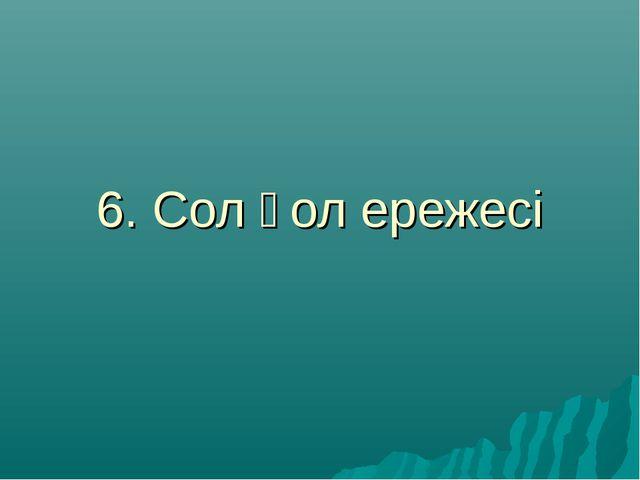 6. Сол қол ережесі