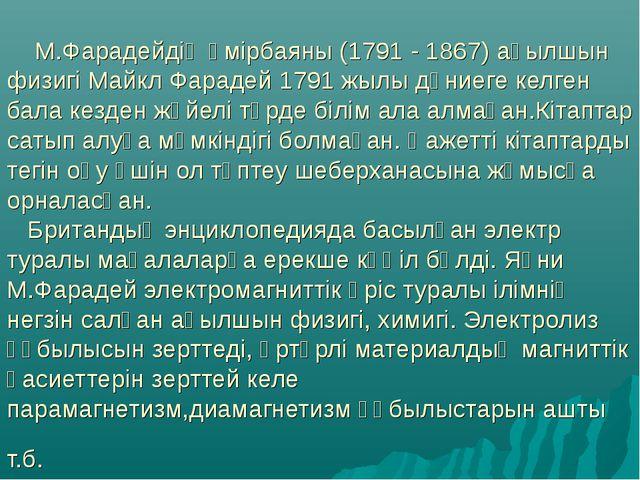М.Фарадейдің өмірбаяны (1791 - 1867) ағылшын физигі Майкл Фарадей 1791 жылы...