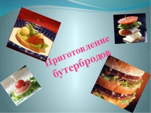 Приготовление бутербродов