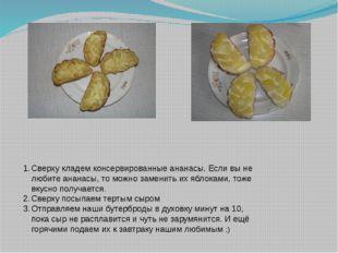 Сверху кладем консервированные ананасы. Если вы не любите ананасы, то можно з
