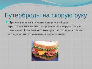 Бутерброды на скорую руку При отсутствии времени или условий для приготовлени