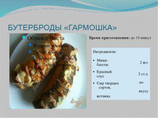БУТЕРБРОДЫ «ГАРМОШКА» Время приготовления:до 10 минут Ингредиенты: Мини-баге