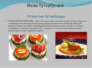 Открытые бутерброды ОТКРЫТЫЕ БУТЕРБРОДЫ – могут быть простыми, когда использу