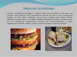 Закрытые бутерброды Закрытые бутерброды (бутерброд сандвич). Для этого бутерб