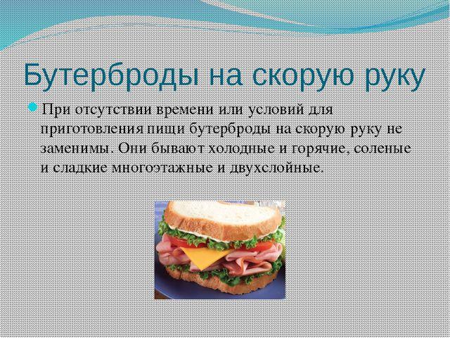 Бутерброды на скорую руку При отсутствии времени или условий для приготовлени...