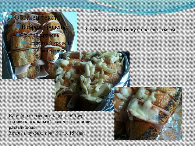 Внутрь уложить ветчину и посыпать сыром. Бутерброды завернуть фольгой (верх о...
