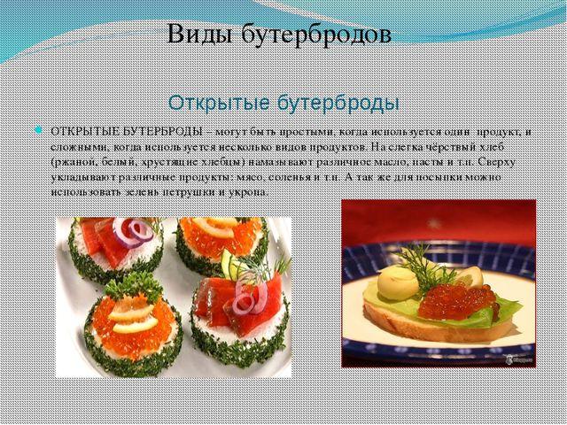 Открытые бутерброды ОТКРЫТЫЕ БУТЕРБРОДЫ – могут быть простыми, когда использу...