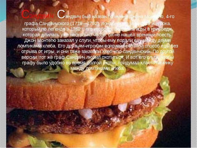 Сэндвич Сандвич был назван по имени Джона Монтегю, 4-го графа Сандвичского (1...