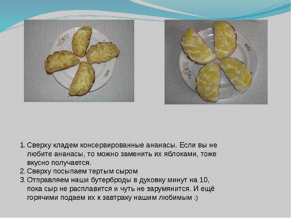 Сверху кладем консервированные ананасы. Если вы не любите ананасы, то можно з...