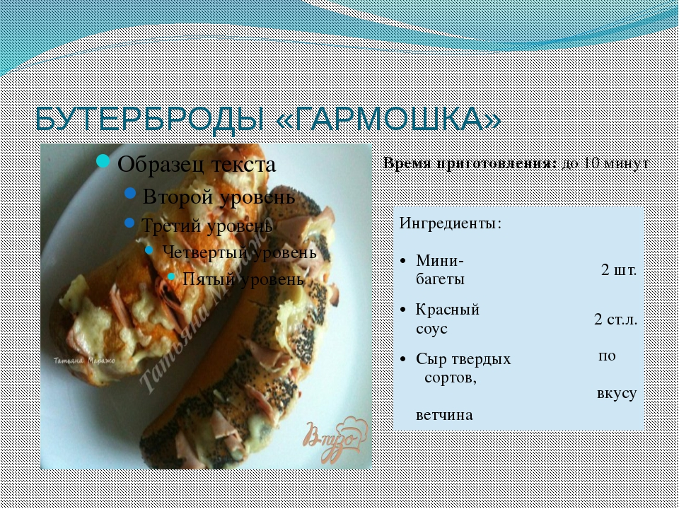 БУТЕРБРОДЫ «ГАРМОШКА» Время приготовления:до 10 минут Ингредиенты: Мини-баге...