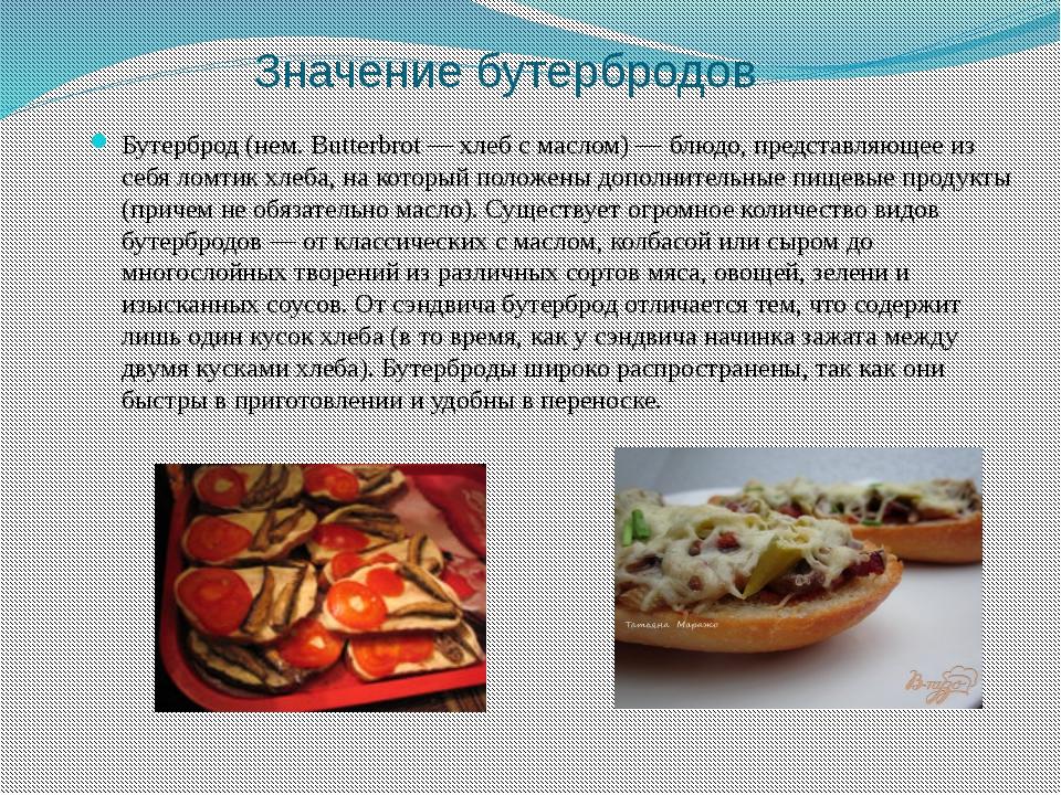 Значение бутербродов Бутерброд (нем. Butterbrot — хлеб с маслом) — блюдо, пре...