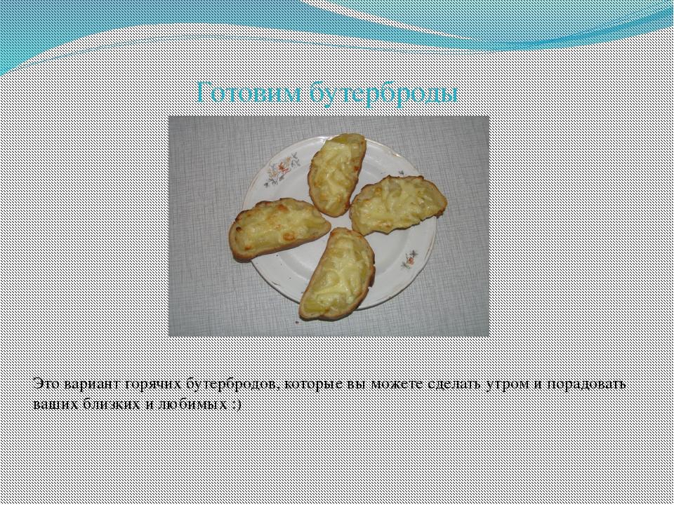 Готовим бутерброды Это вариант горячих бутербродов, которые вы можете сделать...