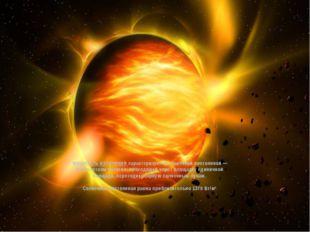 мощность излучения характеризуется солнечной постоянной — количеством энергии