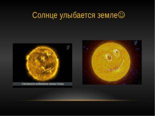 Солнце улыбается земле