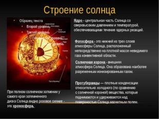 Строение солнца Ядро- центральная частьСолнцасо сверхвысоким давлением и т