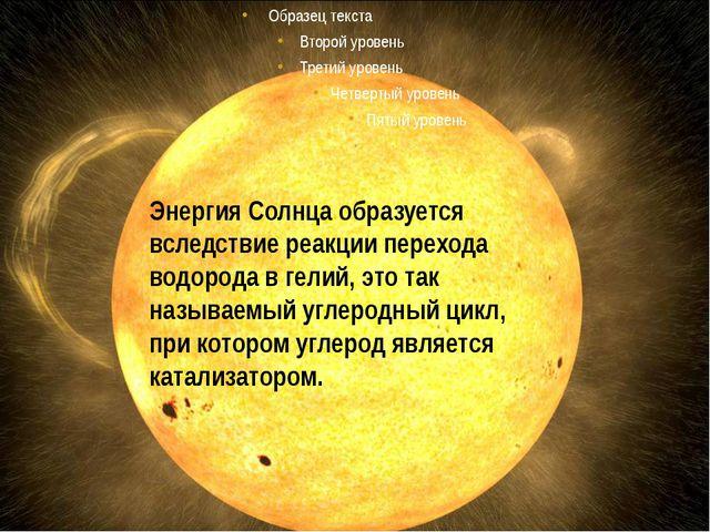 Энергия Солнца образуется вследствие реакции перехода водорода в гелий, это...