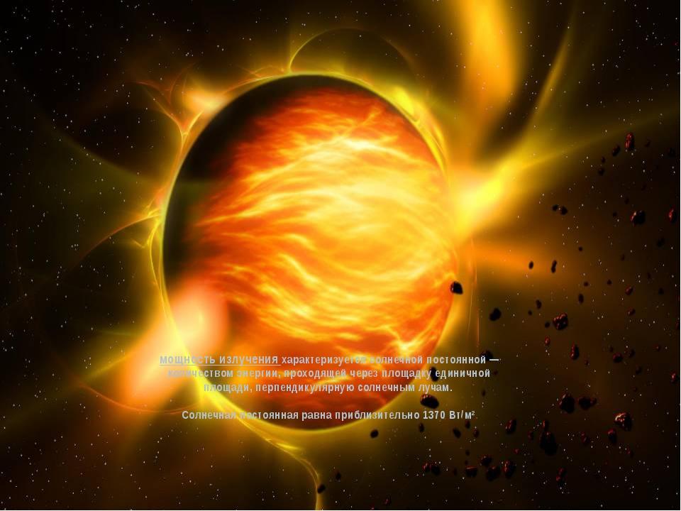 мощность излучения характеризуется солнечной постоянной — количеством энергии...
