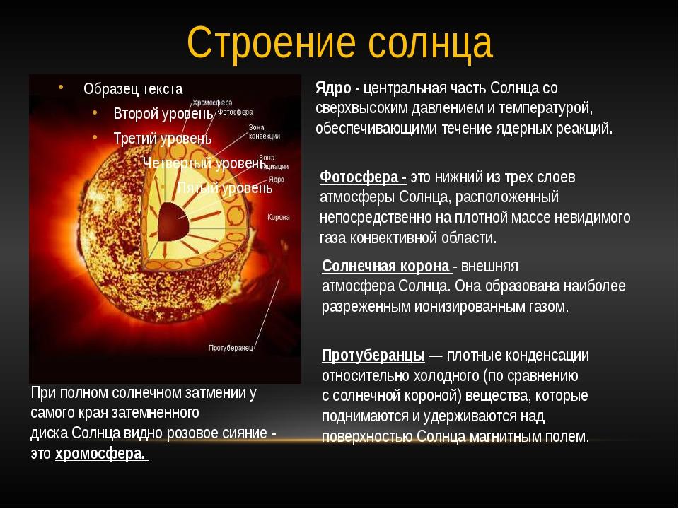 Строение солнца Ядро- центральная частьСолнцасо сверхвысоким давлением и т...
