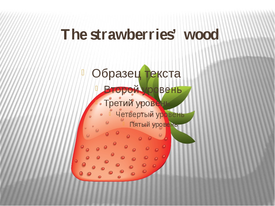The strawberries' wood