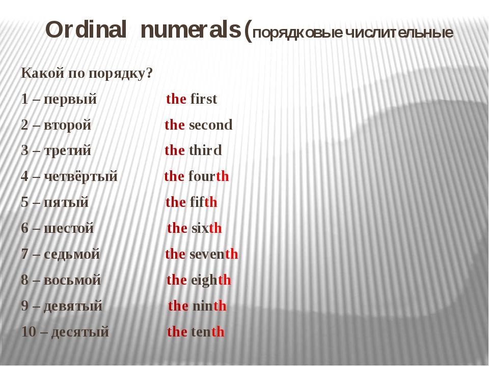 Ordinal numerals (порядковые числительные Какой по порядку? 1 – первый the fi...