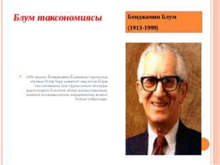 Блум таксономиясы 1956 жылы Бенджамин Блумның төрағалық етуімен білім беру ко