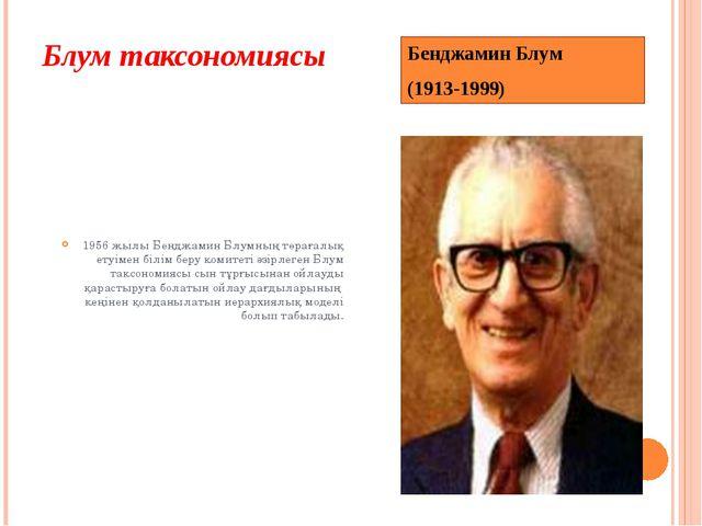 Блум таксономиясы 1956 жылы Бенджамин Блумның төрағалық етуімен білім беру ко...