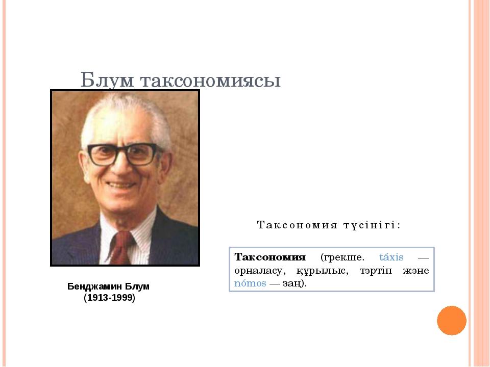 Блум таксономиясы Бенджамин Блум (1913-1999) Таксономия (грекше. táxis — орна...