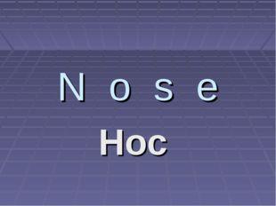 N o s e Нос