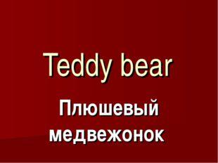 Teddy bear Плюшевый медвежонок