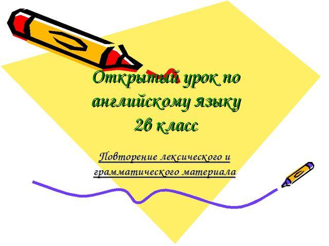 Открытый урок по английскому языку 2в класс Повторение лексического и граммат...