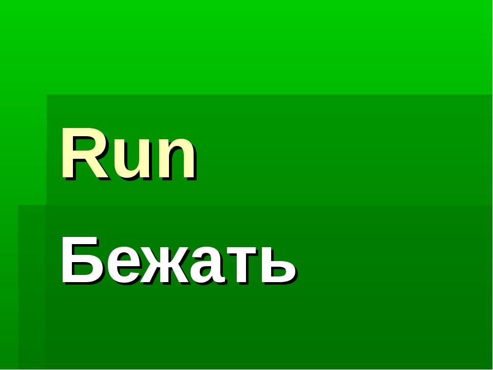 Run Бежать