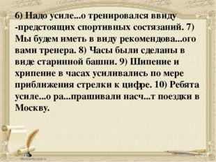 6) Надо усиле...о тренировался ввиду -предстоящих спортивных состязаний. 7) М