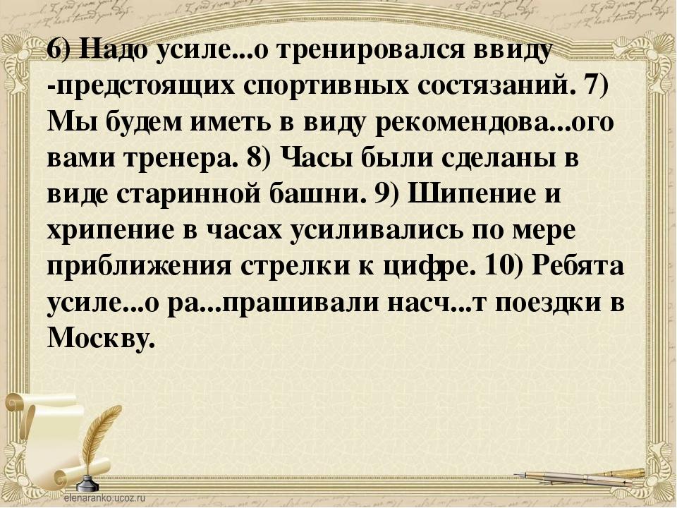 6) Надо усиле...о тренировался ввиду -предстоящих спортивных состязаний. 7) М...