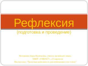 Ветошкина Дарья Васильевна, учитель английского языка, МБОУ «СОШ№37», г.Ставр