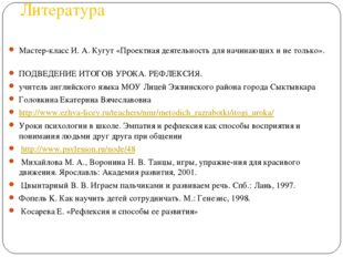 Литература Мастер-класс И. А. Кугут «Проектная деятельность для начинающих и