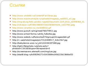 Ссылки http://www.umdetki.ru/Content/Fut-Obraz.jpg http://www.maximumstyle.ru